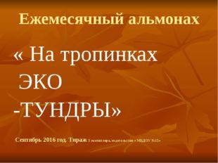 Ежемесячный альмонах Сентябрь 2016 год. Тираж 3 экземпляра, издательство « МБ