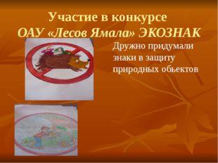Участие в конкурсе ОАУ «Лесов Ямала» ЭКОЗНАК Дружно придумали знаки в защиту