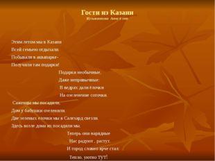 Гости из Казани Музыкантова Анна 6 лет Этим летом мы в Казани Всей семьею отд