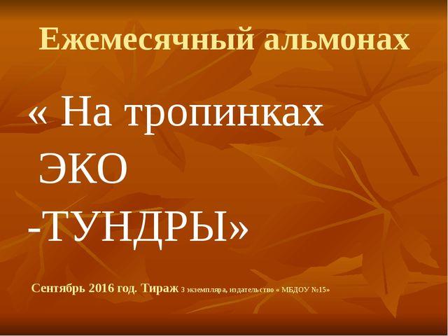 Ежемесячный альмонах Сентябрь 2016 год. Тираж 3 экземпляра, издательство « МБ...