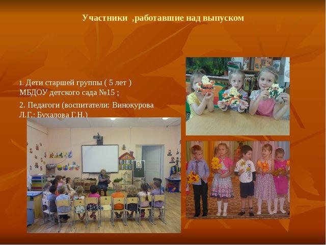 Участники ,работавшие над выпуском 1. Дети старшей группы ( 5 лет ) МБДОУ дет...