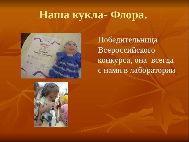 Наша кукла- Флора. Победительница Всероссийского конкурса, она всегда с нами...
