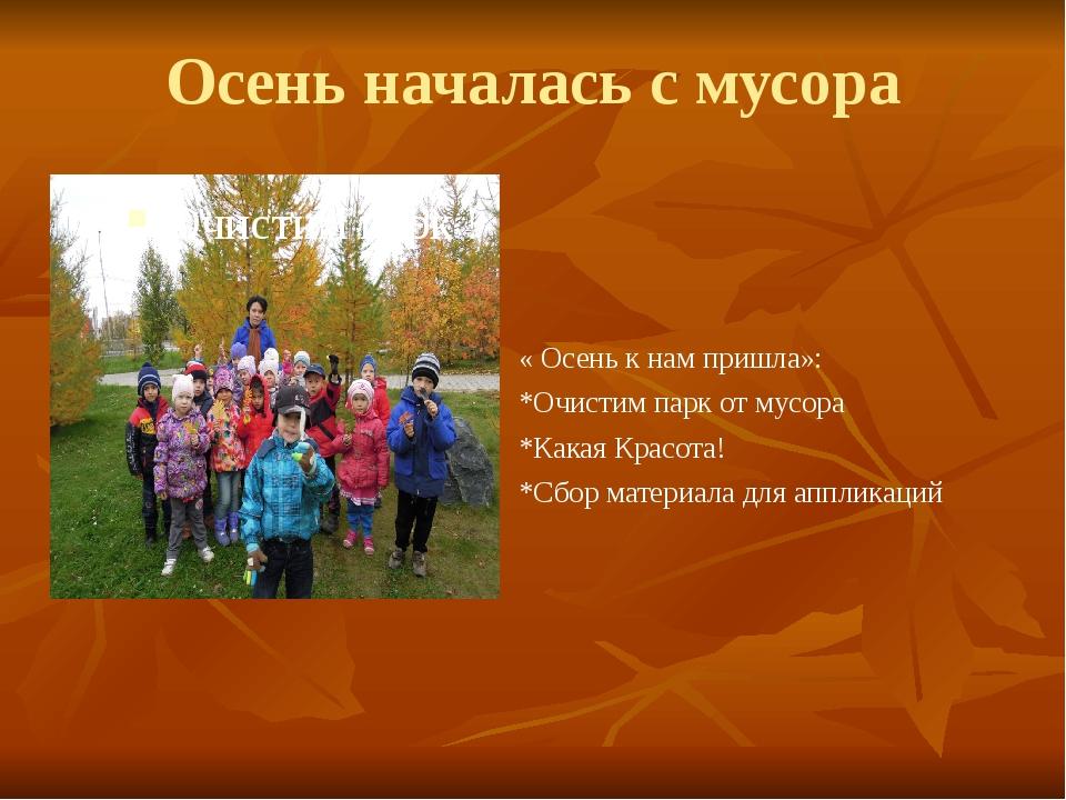 Осень началась с мусора « Осень к нам пришла»: *Очистим парк от мусора *Какая...