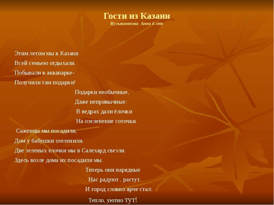 Гости из Казани Музыкантова Анна 6 лет Этим летом мы в Казани Всей семьею отд...