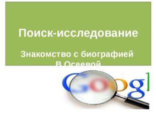 Поиск-исследование Знакомство с биографией В.Осеевой (сообщения учащихся)