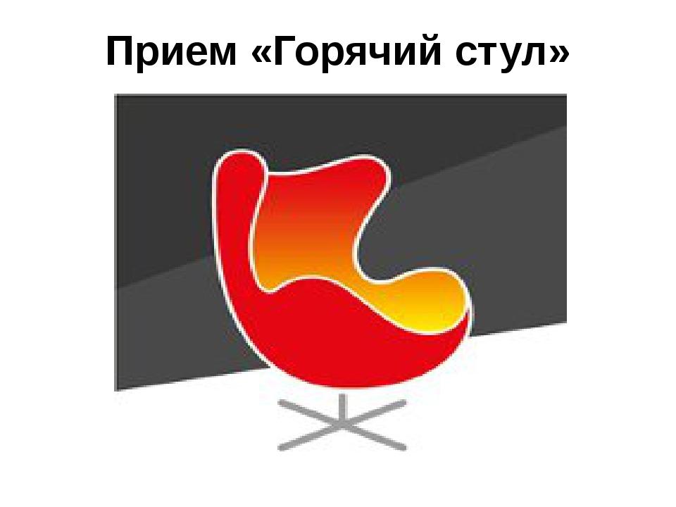 Прием «Горячий стул»