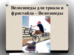 Велосипеды для триала и фристайла – Велосипеды BMX