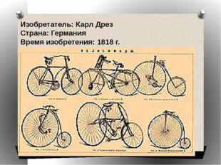 Изобретатель: Карл Дрез Страна: Германия Время изобретения: 1818 г.