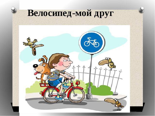 Велосипед-мой друг
