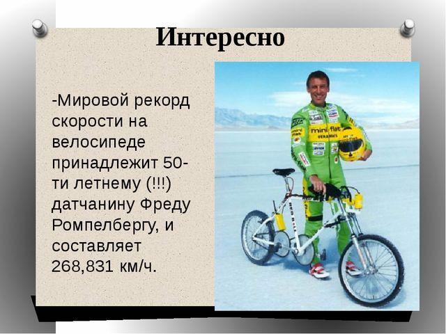 Интересно -Мировой рекорд скорости на велосипеде принадлежит 50-ти летнему (!...