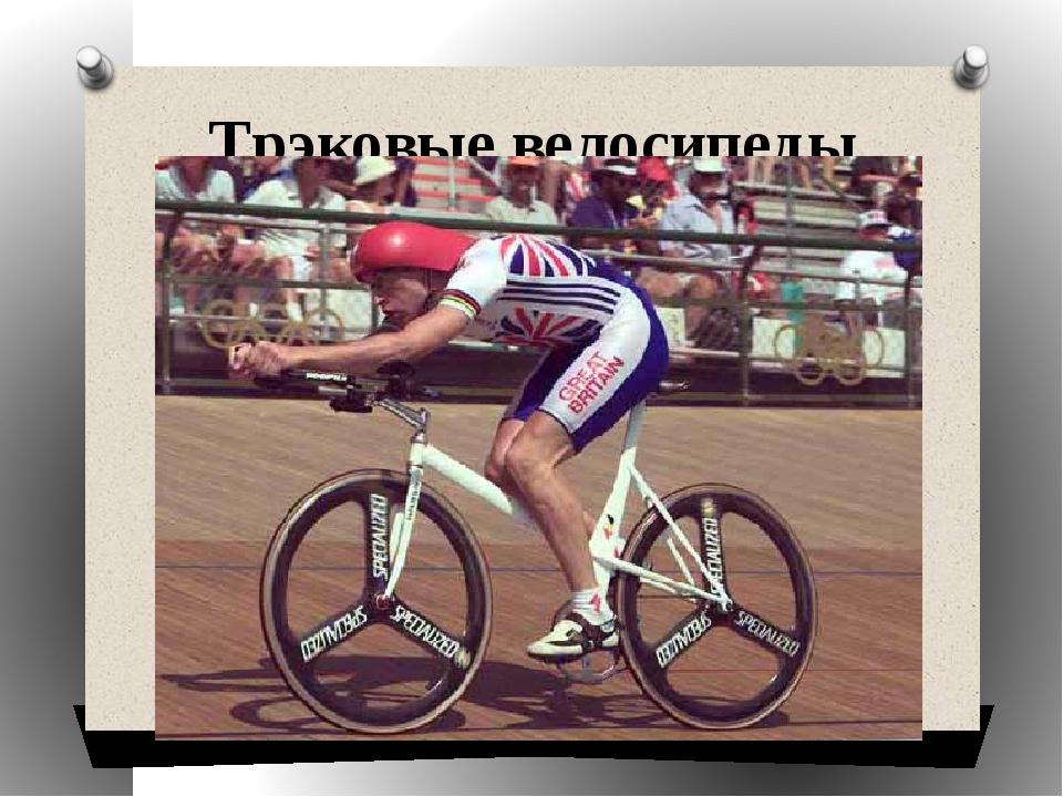 Трэковые велосипеды