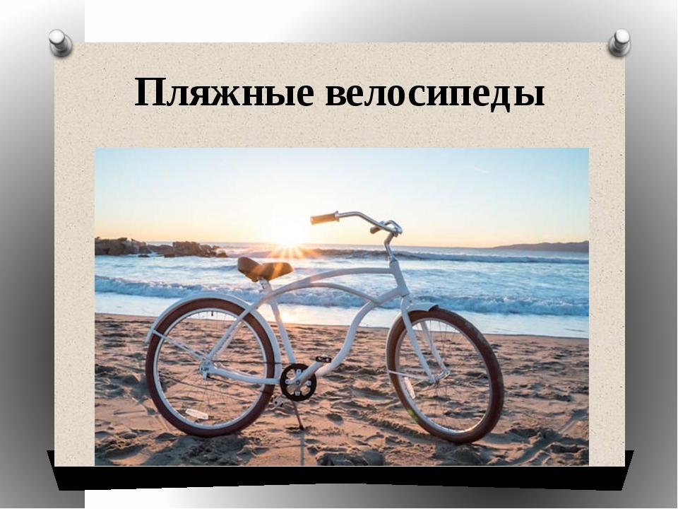 Пляжные велосипеды