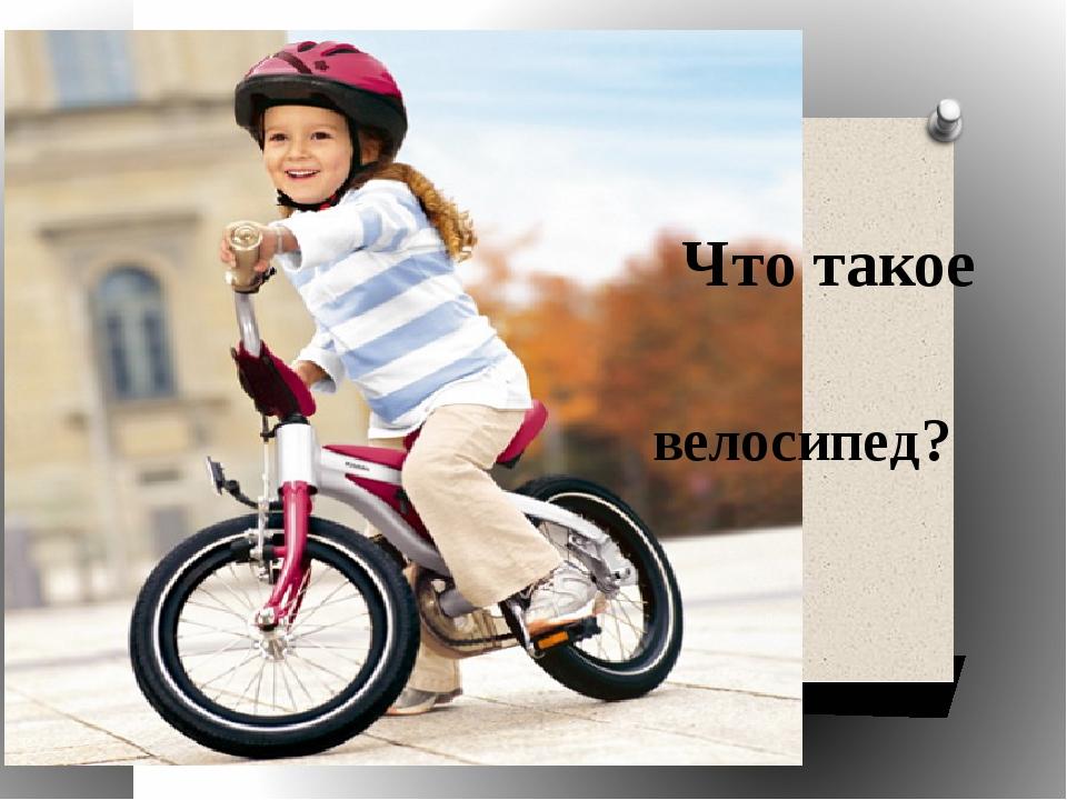 Что такое велосипед?