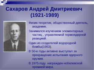 Сахаров Андрей Дмитриевич (1921-1989) Физик-теоретик, общественный деятель, а