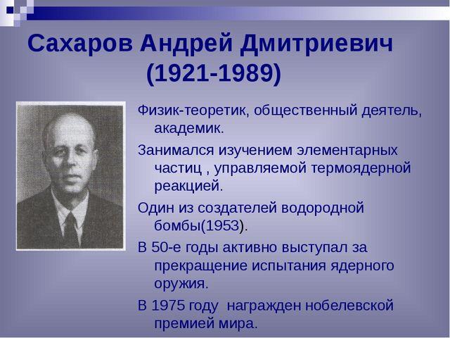 Сахаров Андрей Дмитриевич (1921-1989) Физик-теоретик, общественный деятель, а...