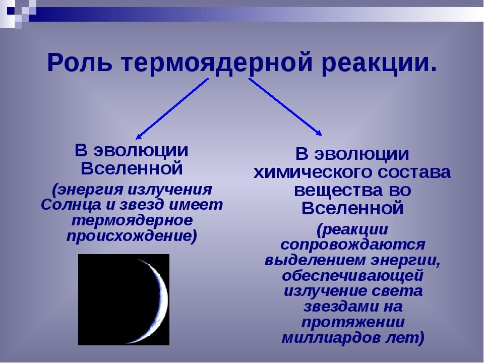 Роль термоядерной реакции. В эволюции Вселенной (энергия излучения Солнца и з...