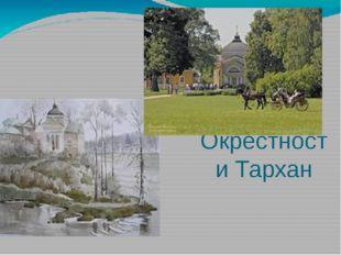 Окрестности Тархан