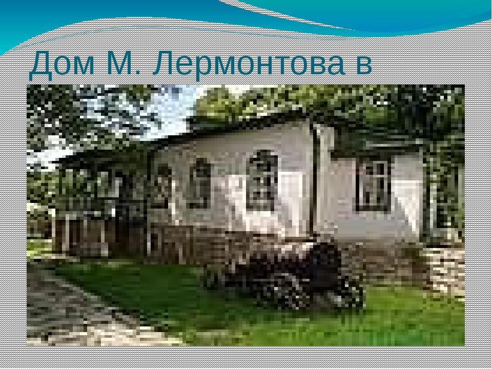 Дом М. Лермонтова в Тарханах