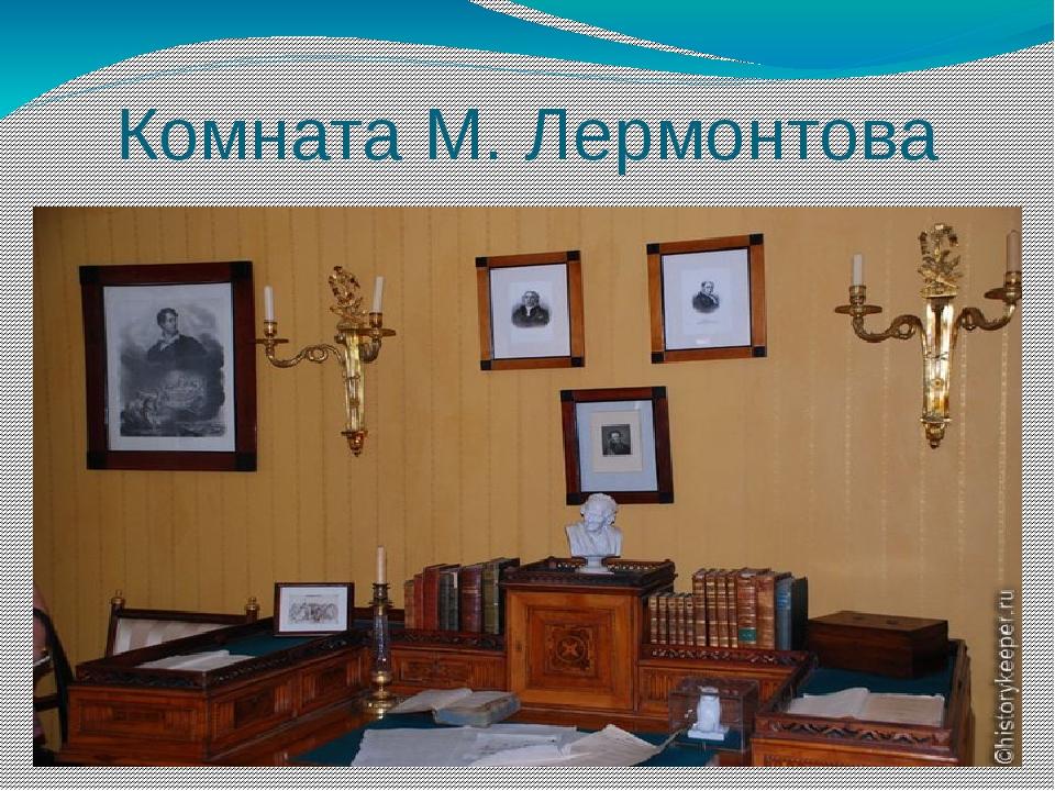 Комната М. Лермонтова