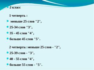"""2 класс 1 четверть : меньше 25 слов """"2"""", 25-34 слов """"3"""", 35 - 45 слов """"4"""", б"""