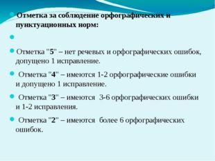 """Отметка за соблюдение орфографических и пунктуационных норм:  Отметка """"5"""" –"""