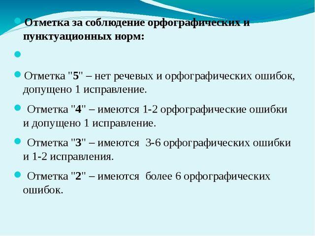 """Отметка за соблюдение орфографических и пунктуационных норм:  Отметка """"5"""" –..."""