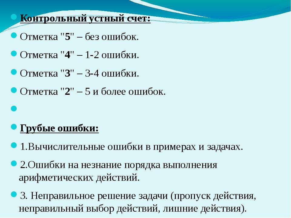 """Контрольный устный счет: Отметка """"5"""" – без ошибок. Отметка """"4"""" – 1-2 ошибки...."""