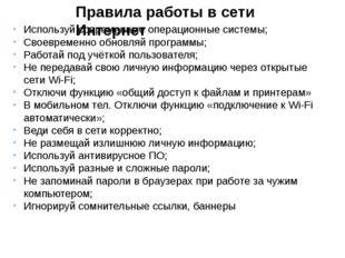 Правила работы в сети Интернет Используй современные операционные системы; Св