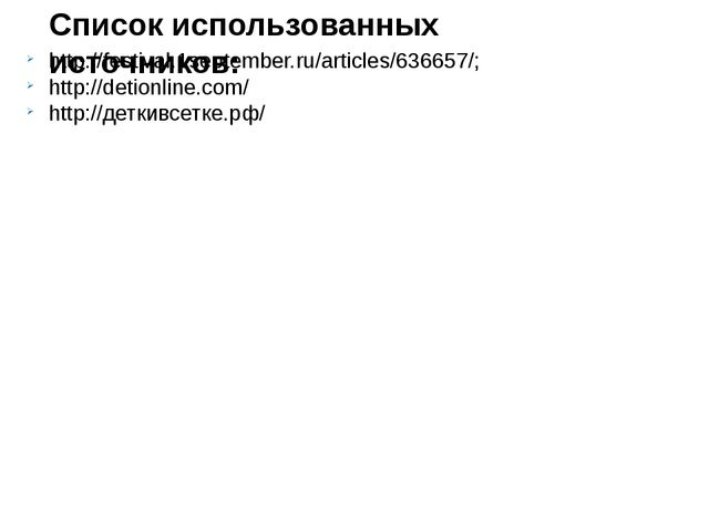 Список использованных источников: http://festival.1september.ru/articles/6366...