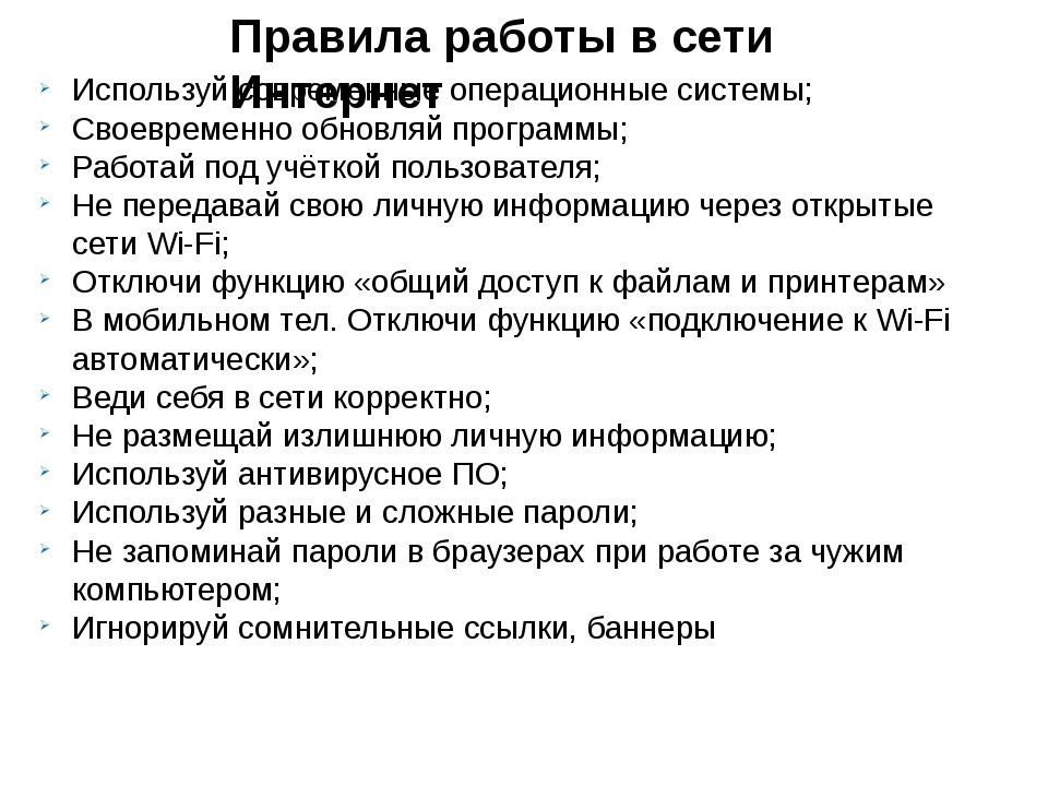 Правила работы в сети Интернет Используй современные операционные системы; Св...