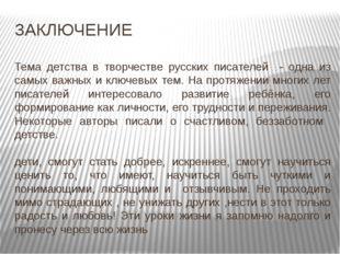 ЗАКЛЮЧЕНИЕ Тема детства в творчестве русских писателей - одна из самых важных