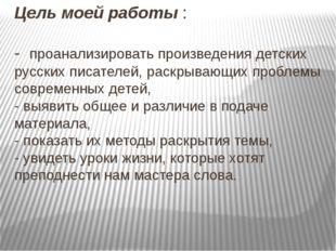 Цель моей работы : - проанализировать произведения детских русских писателей,
