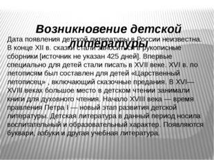 Возникновение детской литературы  Дата появления детской литературы в России