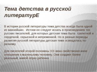 Тема детства в русской литературЕ В истории русской литературы тема детства в