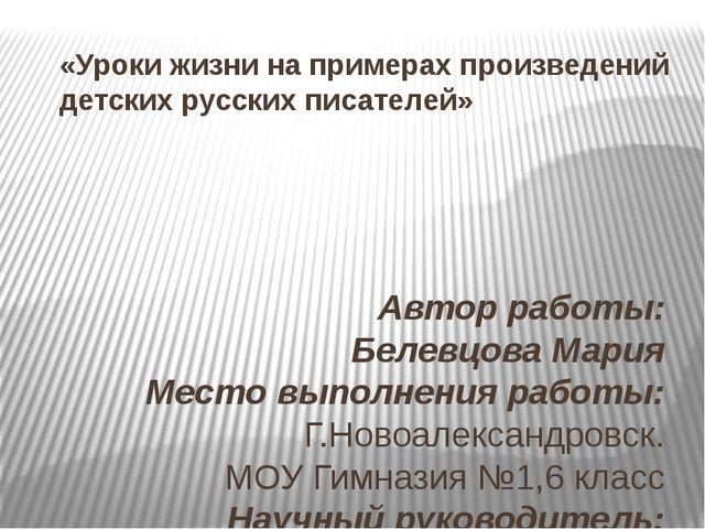 «Уроки жизни на примерах произведений детских русских писателей» Автор работ...