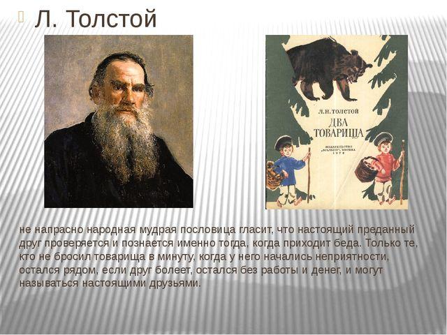 не напрасно народная мудрая пословица гласит, что настоящий преданный друг пр...