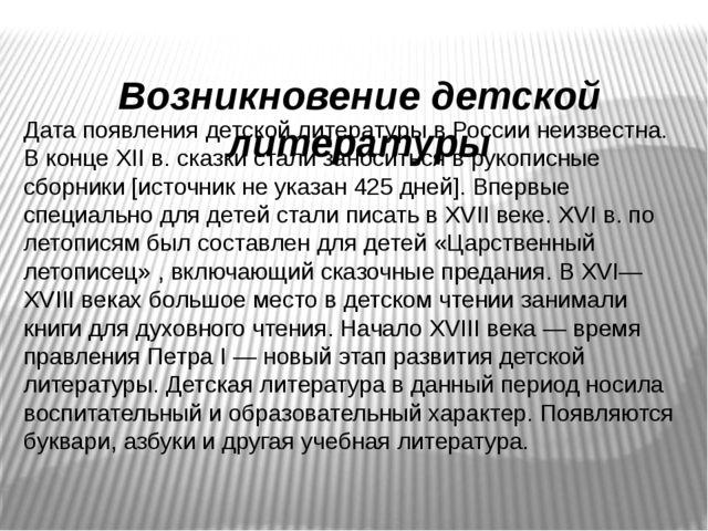 Возникновение детской литературы  Дата появления детской литературы в России...