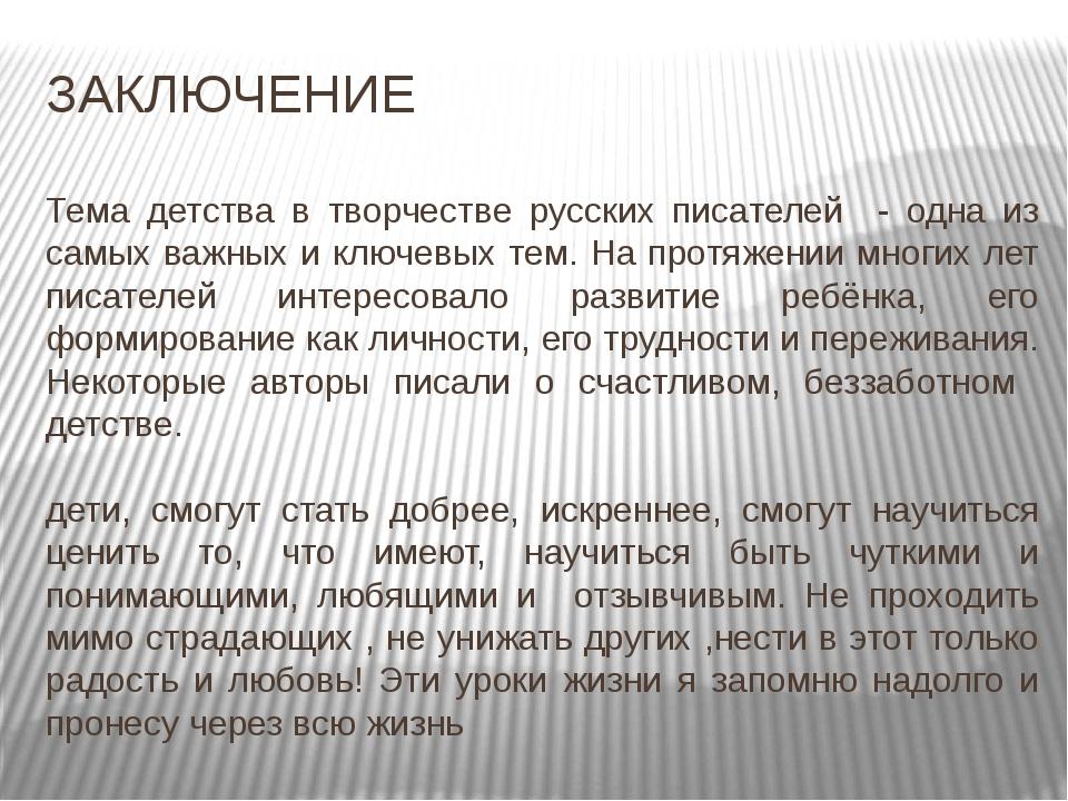 ЗАКЛЮЧЕНИЕ Тема детства в творчестве русских писателей - одна из самых важных...