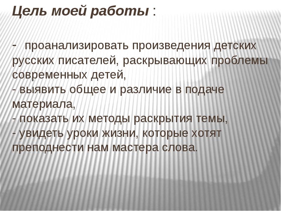 Цель моей работы : - проанализировать произведения детских русских писателей,...
