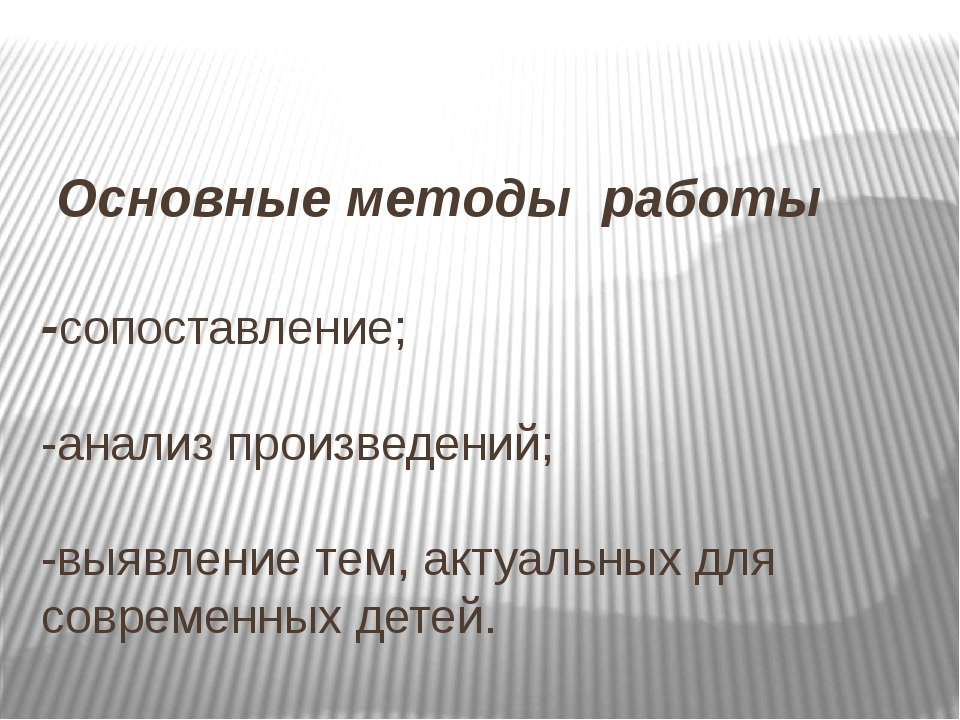 Основные методы работы -сопоставление; -анализ произведений; -выявление тем,...