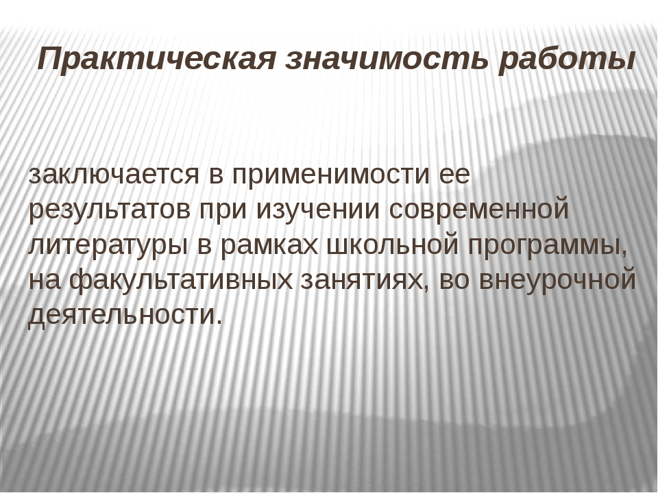 Практическая значимость работы заключается в применимости ее результатов при...