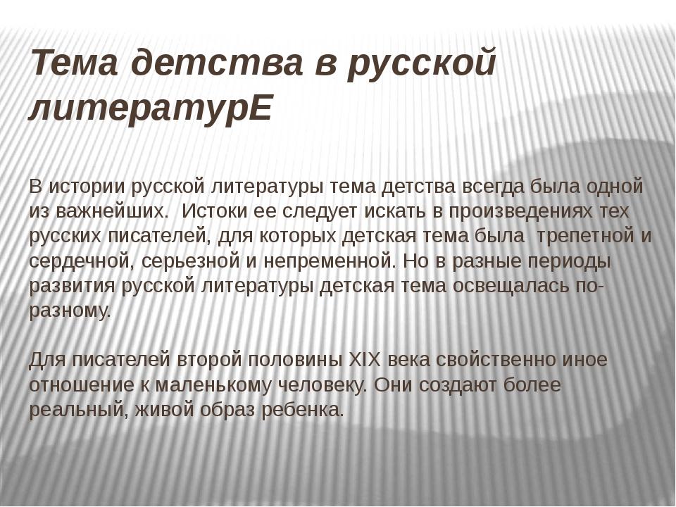 Тема детства в русской литературЕ В истории русской литературы тема детства в...