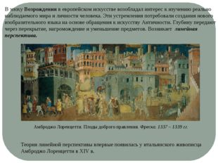 В эпоху Возрождения в европейском искусстве возобладал интерес к изучению реа