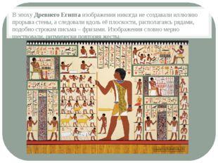 В эпоху Древнего Египта изображения никогда не создавали иллюзию прорыва стен