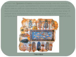 В искусстве Древнего Египта изображалось всегда «что-то», то есть то, что пре