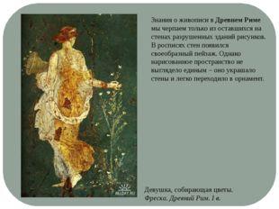 Знания о живописи в Древнем Риме мы черпаем только из оставшихся на стенах ра