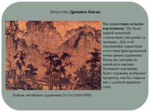 Пейзаж китайского художника Го Си (1020-1090) Мы видим параллельную перспекти