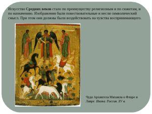 Искусство Средних веков стало по преимуществу религиозным и по сюжетам, и по