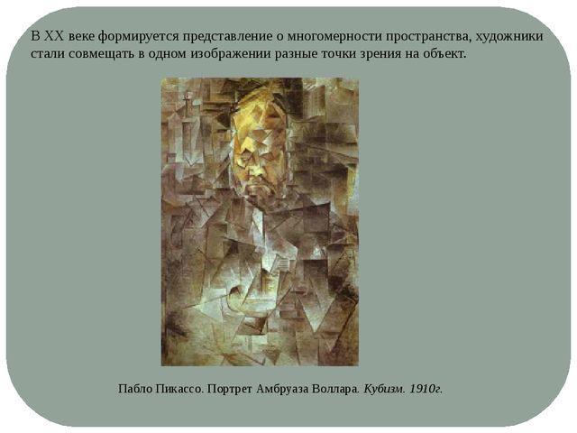 В XX веке формируется представление о многомерности пространства, художники с...