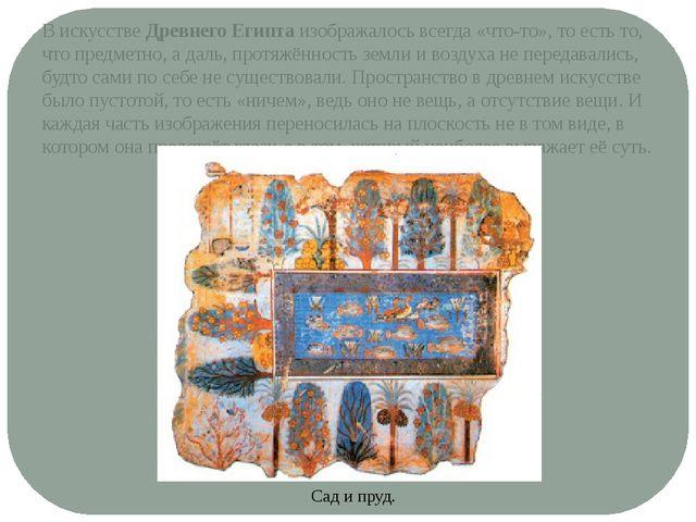 В искусстве Древнего Египта изображалось всегда «что-то», то есть то, что пре...